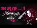 Download Aar Shudhu Prem | Best Bangla Romantic Songs | Moonmita | Audio Jukebox MP3 song and Music Video