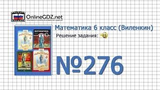 Задание № 276 - Математика 6 класс (Виленкин, Жохов)