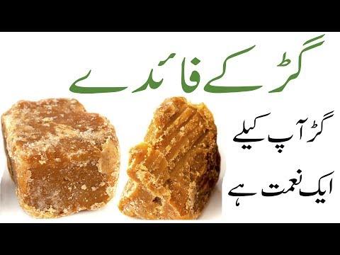 Gud khane ke fayde in urdu | Jaggery Benefits | Gur k faiday