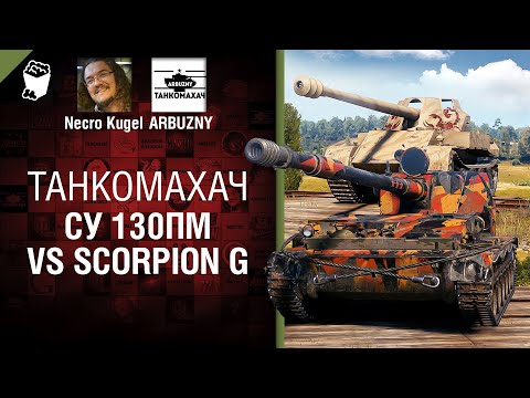 СУ-130ПМ Vs Scorpion G - Танкомахач №110 - от ARBUZNY, Necro Kugel и TheGUN [World Of Tanks]