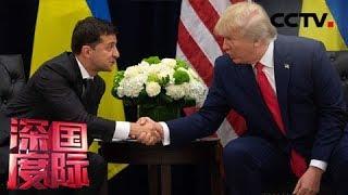 《深度国际》 20191005 启动弹劾总统的背后| CCTV中文国际