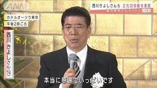 西川きよしさん、喜びの声 文化功労者の顕章式で(2020年11月4日) - YouTube