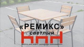 видео мебель для кафе и ресторанов