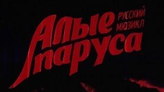 """Премьера мюзикла """"Алые Паруса"""" 2015 в Петербурге (HD 1080)"""