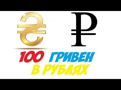 100 гривен в рублях / Курс гривны к рублю