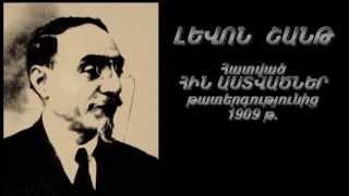 Լևոն Շանթ - Հին Աստվածներ