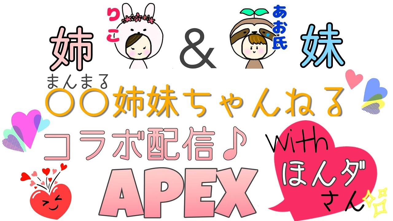 りことあお氏の♪APEX記【with ほんダさん】