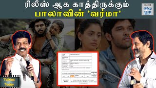 breaking-varma-release-issue-censored-in-singapore-talkies-today-episode-47