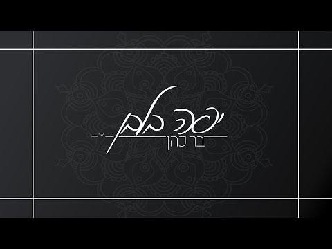 בר כהן - יפה בלבן (cover)
