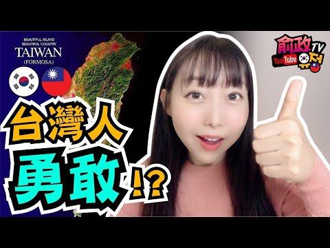 台灣人勇敢的時候top5 대만사람이 용감해