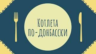 Котлета по-донбасски: история и рецепт