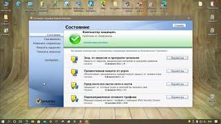 Тестирование Symantec Endpoint Protection 14.3 RU1