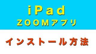 iPad ZOOMアプリインストール