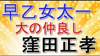 誰だって波瀾爆笑ゲストは早乙女太一!大の仲良し窪田正孝も登場!! 誰...