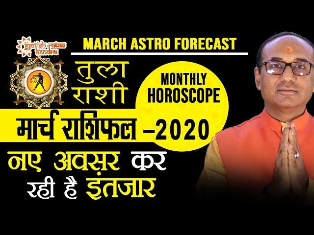 तुला राशिफल मार्च 2020 | Libra | क्या खास है मार्च में | Tula Rashifal March 2020