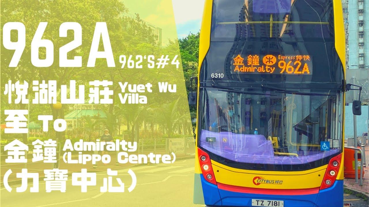 【渡輪換來的路線】城巴 Ctb 962A 屯門悅湖山莊 至 金鐘力寶中心 8倍速 行車片段