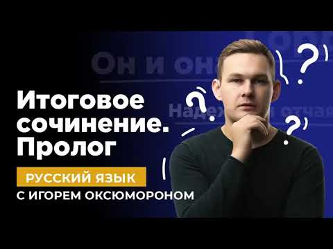 Итоговое Сочинение. Пролог. Как написать на максимум | Русский язык ЕГЭ  | Игорь Оксюморон
