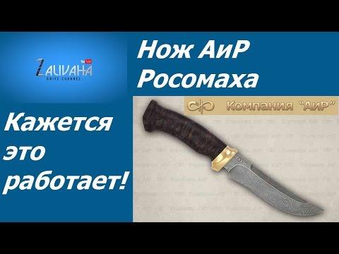 """Нож АиР """"Росомаха"""""""