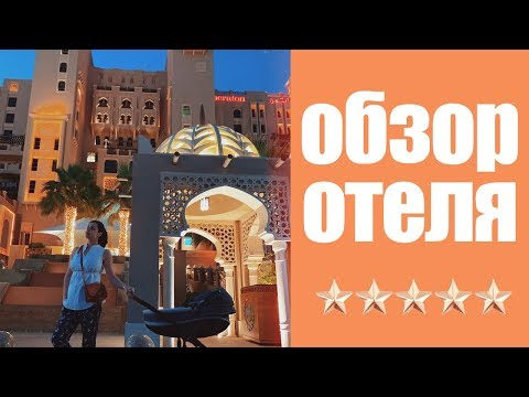ОБЗОР ОТЕЛЯ #Sheraton Sharjah Beach Resort & Spa #ШАРДЖА | #UAE