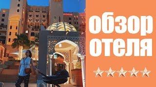 ОБЗОР ОТЕЛЯ #Sheraton Sharjah Beach Resort & Spa #ШАРДЖА | #UAE
