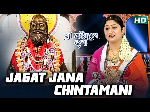 JAGAT JANA CHINTAMANI ଜଗତଜନ ଚିନ୍ତାମଣି || Album-Sri Abhiram Krupa || Namita Agrawal || Sarthak Music
