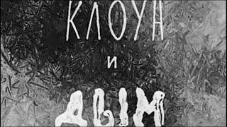 Клоун и дым (1968) Черно-белый фильм | Фильмы. Золотая коллекция
