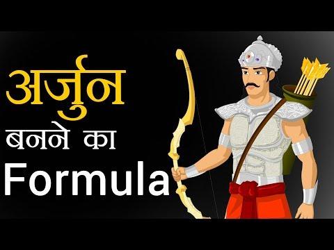 अर्जुन बनने का Formula | Dr Vivek Bindra