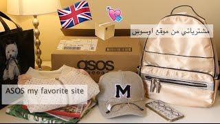 مشترياتي من موقع اوسوس |  My order from ASOS