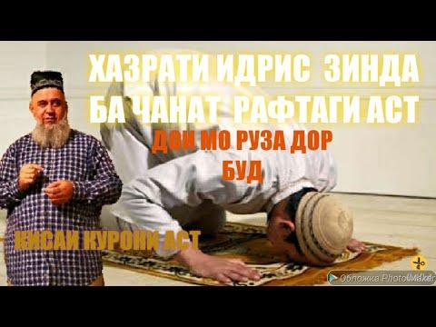 ХОЧИ МИРЗО Хазрати Идрис зинда ба Чанат рафтагист