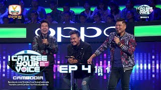 I Can See Your Voice Cambodia | Week 4 - Break 1 | 03 - 03 - 2019