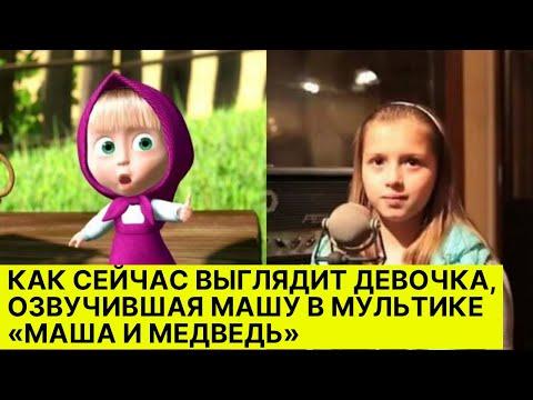 Как сейчас выглядит девочка, озвучившая Машу в мультике «Маша и Медведь»