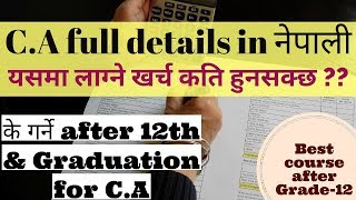 Full Details of CA course in Nepali || Best Course after Grade-12 || ICAN || fee Structure || 2019