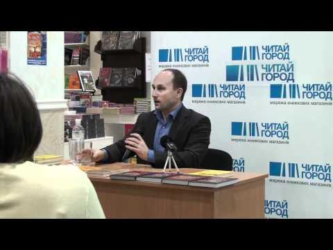 """Выступление в Киеве, """"Читай-город"""", 18.11.2011"""