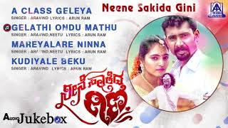 Neene Sakida Gini (Full Album) Jukebox Song | New Kannada Songs 2018