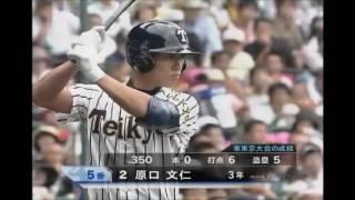 阪神タイガース 原口文仁 帝京高校時代