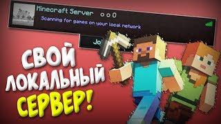 КАК ИГРАТЬ С ДРУГОМ В МАЙНКРАФТ БЕЗ ХАМАЧИ? // СОЗДАНИЕ ЛОКАЛЬНОГО СЕРВЕРА - Minecraft