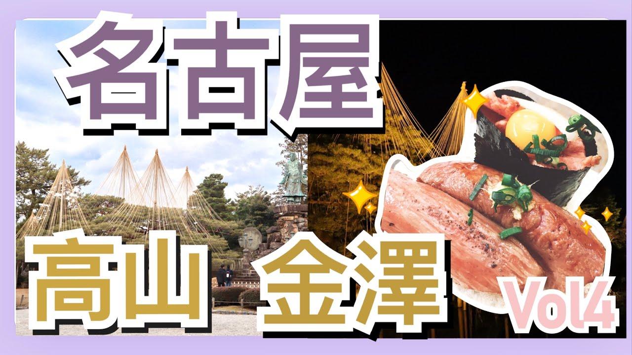 名古屋。高山。金澤。兼六園。02/2019 - YouTube