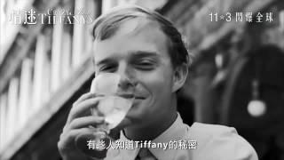 《情迷Tiffany》(Crazy About Tiffany's) - 電影預告 - Movie Express 寫影評 換戲飛