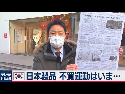 2020/12/26 韓国で日本製品の不買運動はいま(2020年12月27日)