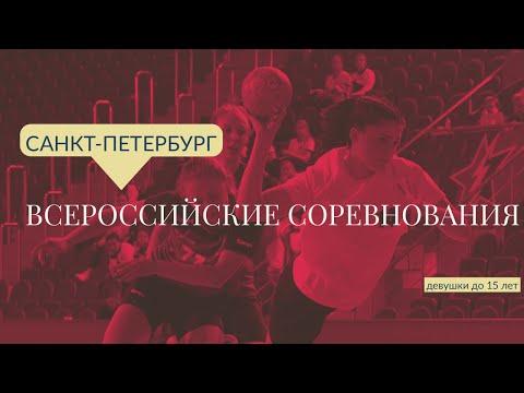 II этап (межрегиональный) Всероссийских соревнований. Девушки до 15 лет. Зона СЗФО. 1-й день