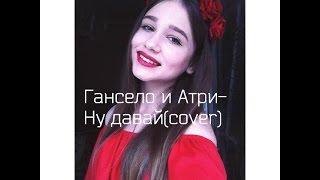Гансело и Атри-Ну давай(cover) alina polyakowa
