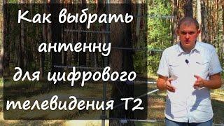 видео Усилитель Т2 23дБ