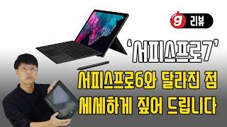 서피스프로7 리뷰, 서피스프로6와 달라진 점 짚어드립니다.
