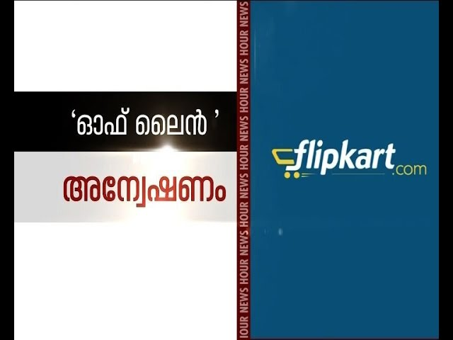 'Flipkart' discount sale comes under scanner:Asianet News Hour 14th Oct 2014
