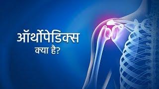 ऑर्थोपेडिक्स क्या है? | डॉ. नंदकिशोर लाड | हड्डी का डॉक्टर | Orthopedic surgery