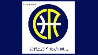 ラップ日記 2017.2.23「向かい風」by SLAM 今日はすんげえ風が強い 遅刻...