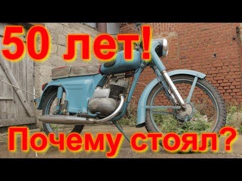 Минск М 105 Починили! Запуск после 50 лет ! 2 часть Победили его!!))