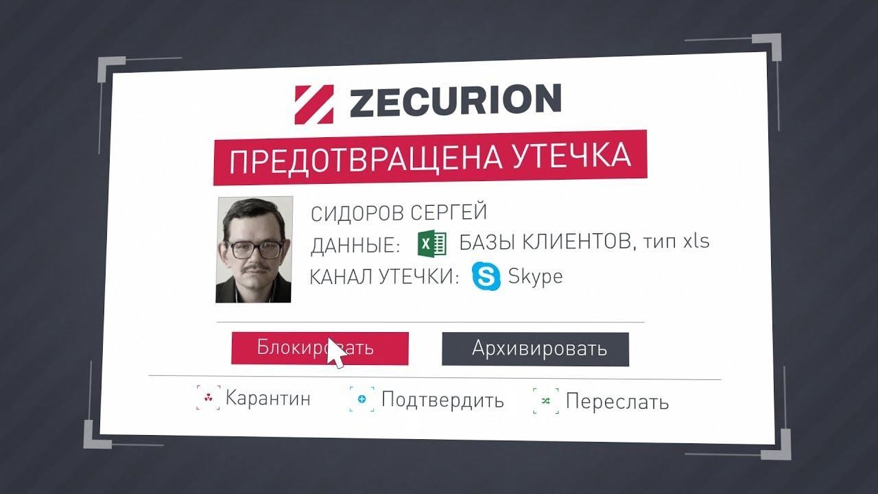 Zecurion - обеспечение корпоративной безопасности