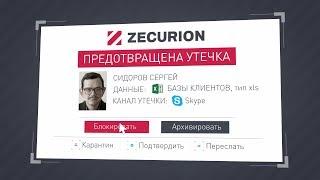 видео Zecurion (SecurIT) Zgate 4.0 – обзор новых возможностей