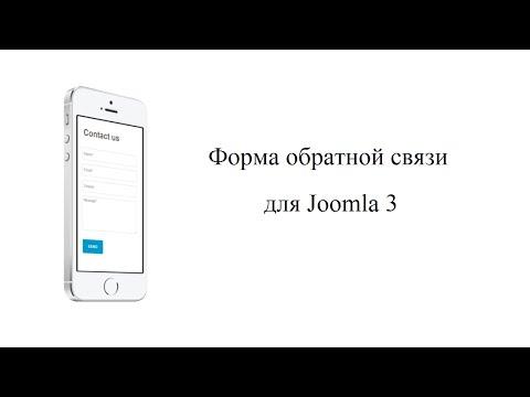 Форма обратной связи для Joomla 3